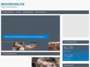 Новороссийск • Сайт города • NovorossLive.ru