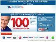 Установка Триколор ТВ в Калининграде