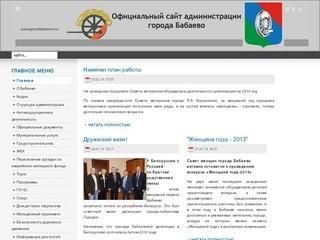 Gorodbabaevo.ru