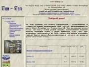 ООО Тан-Гал производство неткола, махровых и декоративных тканей