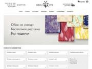 Наша компания занимается продажей обоев оптом и в розницу. (Россия, Ленинградская область, Санкт-Петербург)