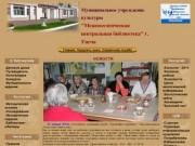 Муниципальное учреждение культуры «Межпоселенческая центральная библиотека» г. Унеча