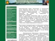 Официальный сайт Администрации Лихославльского района Тверской области