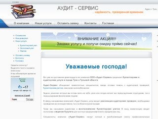 АУДИТ - СЕРВИС - Главная - АУДИТ - СЕРВИС
