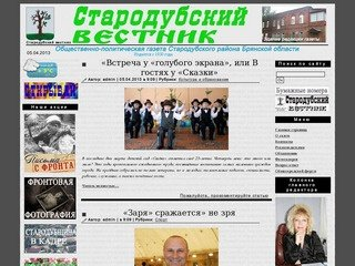 """брянская обл. газета """"стародубский вестник"""" раздел знакомства"""