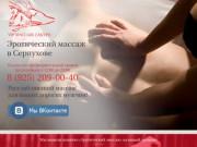 Эротический массаж в Серпухове – релакс, от которого невозможно отказаться. (Россия, Московская область, Серпухов)