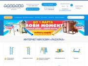 Интернет-магазин товаров для детей (Россия, Свердловская область, Екатеринбург)
