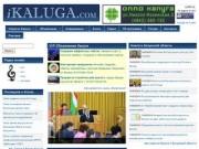 Новости Калуги и Калужской области