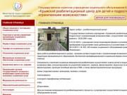 Крымский реабилитационный центр