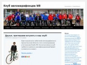 Клуб веломарафонцев М8 (Архангельск – Северодвинск)