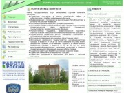 """ГКУ РУ """"Центр занятости населения г.Ухта"""""""
