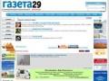 """""""Газета29"""" - Информационное издание Архангельской области"""