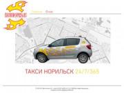 """Такси """"Эконом"""" г. Норильск,"""