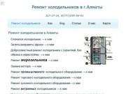 Добросовестно с гарантией ремонтируем, заправляем,   обслуживаем, устанавливаем, налаживаем и запускаем все виды холодильников, морозильников; бытового, промышленного кухонного и торгового холодильного оборудования (Казахстан)