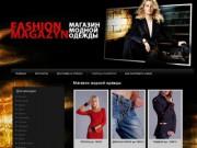 Fashion-magazyn – интернет-бутик эксклюзивной женской и мужской одежды, производства Германии, Франции, Турции (широкий ассортимент женских платьев, пиджаков, блузок, комбинезонов, джинсов)