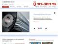 Заказать и купить приводные и плоские ремни, конвейерные и модульные ленты - заказать в Москве