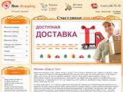 Интернет-магазин Bon Shopping (женская, мужская и детская одежда и обувь, сумки, аксессуары) г. Тула, ул.Металлургов  д.90