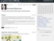 Болтовня Брюнетки (Чтение этого блога может быть опасным для) - masha_koroleva's journal - ЖЖ