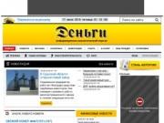 Dengi-info.com