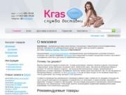 КрасВиагра - интернет-магазин качественных сексуальных стимуляторов! (Россия, Красноярский край, Красноярск)
