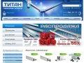 TITAN (ТИТАН) - фурнитура для стекла: замки, ручки, зажимной профиль