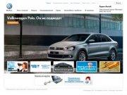 Аксай / Автоцентр «Гедон-Аксай» - Официальный дилер Volkswagen