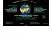 о космических информационных технологиях в наше время (Россия, Татарстан, Казань)
