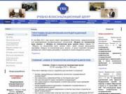 Учебно-консультационный центр