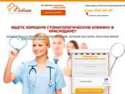 Стоматология в Краснодаре, Медисса - Имплантация зубов, лечение зубов