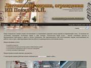 Предлагаем купить лестничный марш. Тел. 8 (920) 200-70-90. (Россия, Белгородская область, Белгород)
