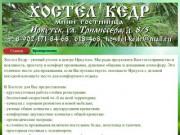 Hostel-kedr.ru