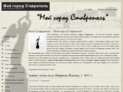 Фотографии города Ставрополя