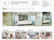 Авторская клиника, ООО, Стоматология, Стоматологический центр, Южно-Сахалинск