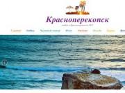 Красноперекопск 2013 | Отдых в Красноперекопске | Красноперекопск частный сектор