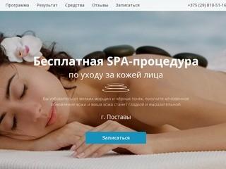 Бесплатная SPA-процедура по уходу за кожей лица в г. Поставы