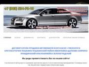 Переоформление Страхование Автомобиля в Пушкино Круглосуточно  Переоформление Страхование