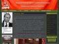 Коммунистическая партия Российской Федерации - Назаровское городское отделение