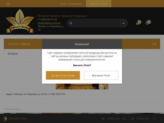 Tobacco-Room-интернет каталог табачной продукции
