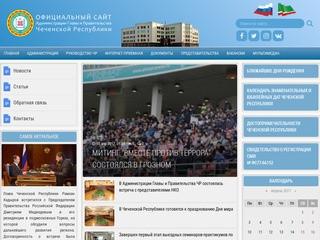 О системе органов исполнительной власти Чеченской Республики» определяет правовую основу деятельности, функции и полномочия Администрации Главы и Правительства Чеченской Республики.