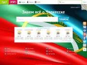 Новости КЧР (Россия, Карачаево-Черкесия)