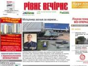 Rivnepost.rv.ua