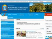Администрация Байловского сельсовета  Пичаевского района Тамбовской области |