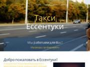 Такси в Ессентуках, пассажирские перевозки, курьерские услуги по Ессентукам, КМВ (Россия, Ставропольский край, Ессентуки)