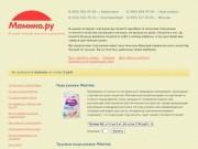 Японские подгузники в Березниках — интернет-магазин Мамико.ру