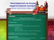 Николаевский-на-Амуре педагогический колледж КМНС
