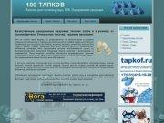 Одноразовые тапочки. Производство г. Нижний Новгород