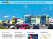 Торгово-развлекательный комплекс Пилот Гатчина