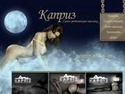 Каприз - салон эротического массажа в Томске, тел. 23-60-05