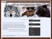 Сайт зерноградских охотников