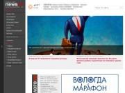 Newsvo.ru  — новости Вологды, Череповца и Вологодской области